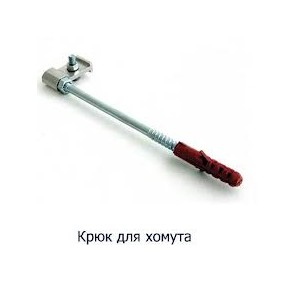 Крюк хомута металлический 220 мм